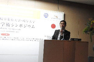 Presentation by Specially-Appointed Professor Akao