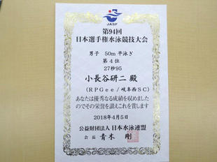 JAPAN SWIM 2018 award certificate for Mr. Kobase